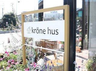 kröne-hus 鎌倉店の画像