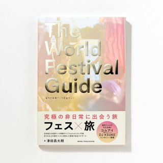 『The World Festival Guide』-海外の音楽フェス完全ガイド-