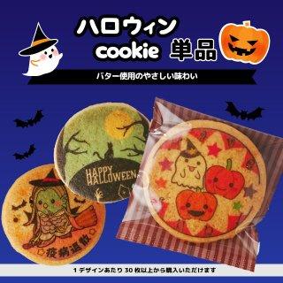 【ハロウィンクッキー(単品)】ご注文は1種類につき30枚〜【期間限定】