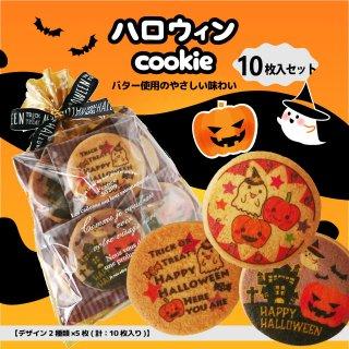 【期間限定】ハロウィンクッキー(10枚入セット)