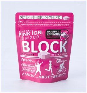 ブロック(アルミ袋)60粒入