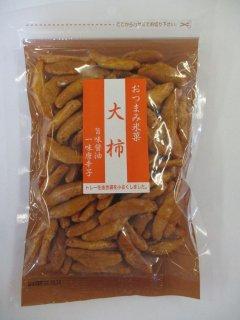 チャック おつまみ米菓 大柿 【150g】