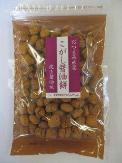 チャック おつまみ米菓 こがし醤油餅 【120g】