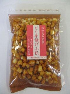 チャック おつまみ米菓 ピリ辛揚げ小粒 【150g】