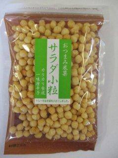 チャック おつまみ米菓 サラダ小粒 【150g】