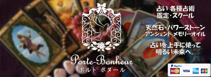 【パワーストーンと占い】Porte-Bonheur  〜ポルトボヌール〜