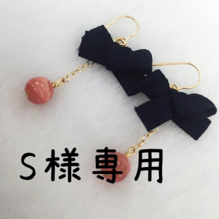 <img class='new_mark_img1' src='https://img.shop-pro.jp/img/new/icons43.gif' style='border:none;display:inline;margin:0px;padding:0px;width:auto;' />S様専用