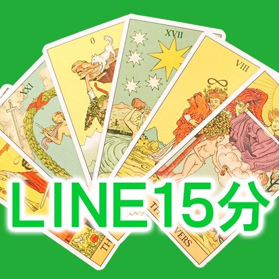 LINE鑑定【15分】コース