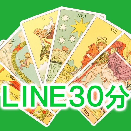 LINE鑑定【30分】コース
