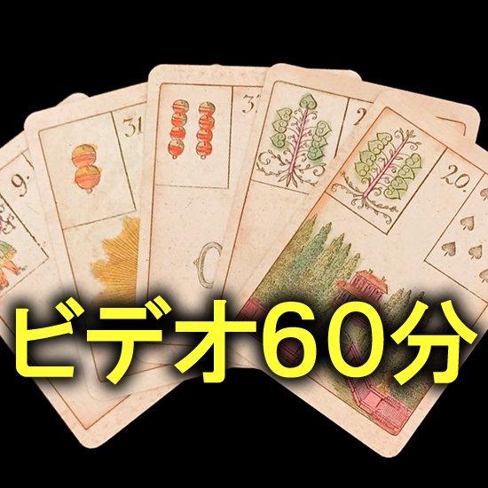 ビデオ鑑定【60分】コース
