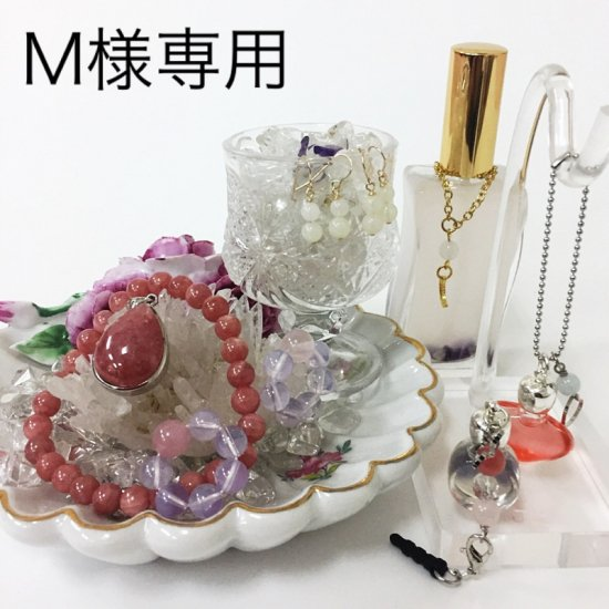 <img class='new_mark_img1' src='https://img.shop-pro.jp/img/new/icons43.gif' style='border:none;display:inline;margin:0px;padding:0px;width:auto;' />M様専用