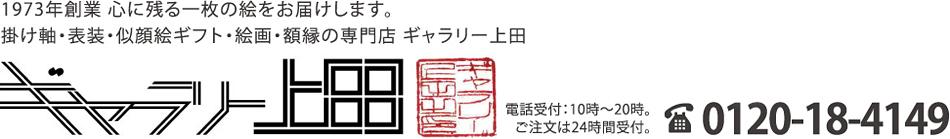 掛け軸・表装・額縁・似顔絵ギフト・絵画の専門店 ギャラリー上田