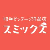 昭和ビンテージ洋品店 スミックス