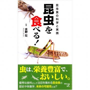 昆虫を食べる!昆虫食の科学と実践 | 水野 壮 監修(販売終了商品)