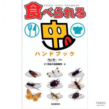 食べられる虫ハンドブック | 内山昭一 監修(販売終了商品)