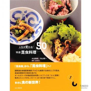 人生が変わる!特選 昆虫料理50 | 木谷美咲 内山昭一(販売終了商品)