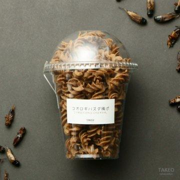 コオロギパスタ揚げ この商品の20%はコオロギです。(販売終了商品)