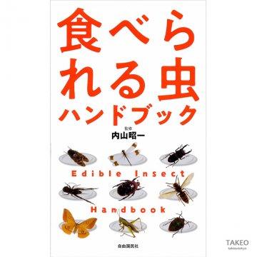 食べられる虫ハンドブック | 内山昭一 監修(新装版)