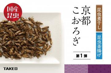 昆虫煮干し 京都こおろぎ
