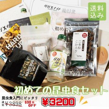 【昆虫食入門】初めての昆虫食セット《送料無料》