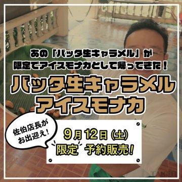 【9月12日限定】実店舗テイクアウト商品「バッタ生キャラメルアイスモナカ」《限定15食》(販売終了商品)