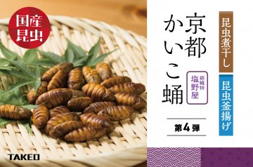 昆虫煮干し 京都かいこ蛹《数量限定》