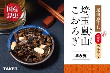 昆虫煮干し 埼玉嵐山(らんざん)こおろぎ・ピリ辛麻辣味(落花生入り)