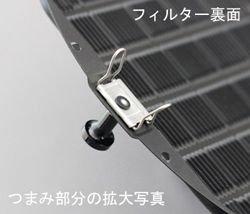 トクラス C(サイクロン)フード用・レンジフードフィルター(バネ式) K183C592100