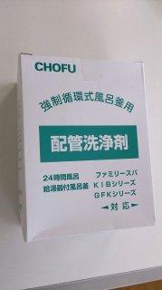 長府製作所 配管洗浄剤(強制循環式風呂釜用)