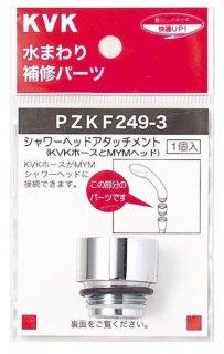 KVK シャワーヘッドアタッチメント(MYMタイプヘッド用) PZKF249-3