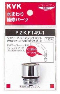 KVK シャワーヘッドアタッチメント(TOTOタイプホース対応) PZKF149-1