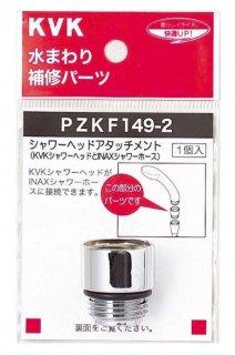 KVK シャワーヘッドアタッチメント(INAXタイプホース対応) PZKF149-2