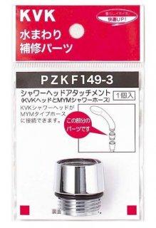 KVK シャワーヘッドアタッチメント(MYMタイプホース対応) PZKF149-3