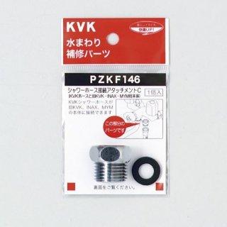 KVK シャワーアタッチメントC(INAX/MYMタイプ用) PZKF146