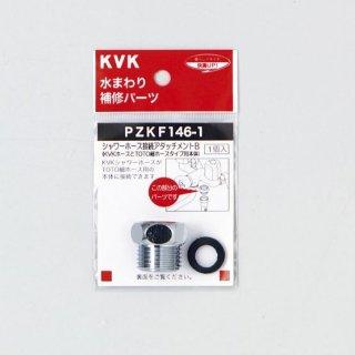 KVK シャワーアタッチメントB(TOTO細ホースタイプ用) PZKF146-1