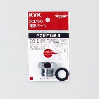 KVK シャワーアタッチメントE(TOTO太ホースタイプ用) PZKF146-3