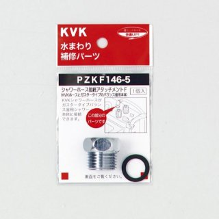 KVK シャワーアタッチメントF(ガスタータイプ) PZKF146-5