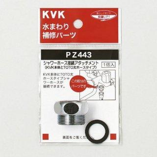 KVK シャワーアタッチメント(TOTO太ホースタイプ用) PZ443