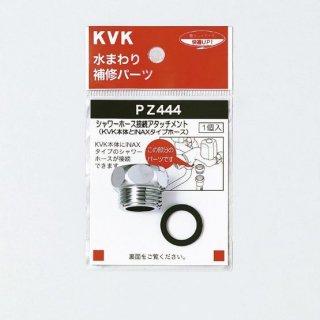 KVK シャワーアタッチメント(INAX/MYM等用) PZ444