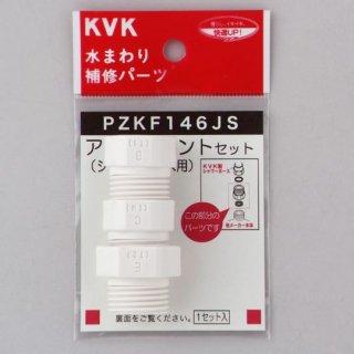 KVK シャワーホースアタッチメント3種入(樹脂製) PZKF146JS