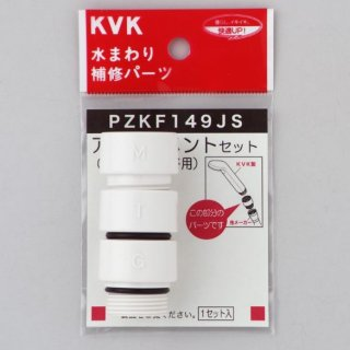 KVK シャワーヘッドアタッチメント3種入(樹脂製) PZKF149JS