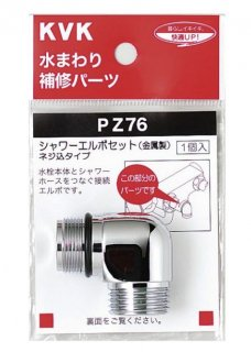 KVK シャワーエルボセット(ネジ込みタイプ) PZ76