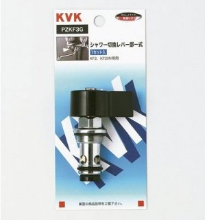 KVK シャワー切替レバー部一式<KF2/KF20Nタイプ用> PZKF3G
