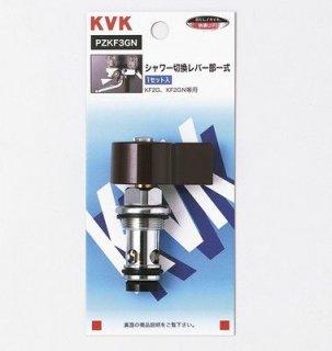 KVK シャワー切替レバー部一式<KF2G/KF2GNタイプ用> PZKF3GN
