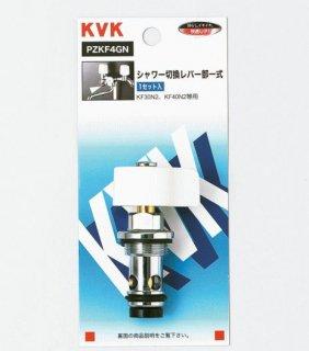 KVK シャワー切替レバー部一式<KF30N2/KF40N2タイプ用> PZKF4GN