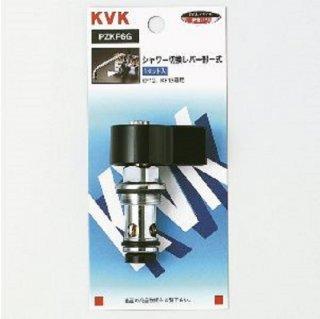 KVK シャワー切替レバー部一式<KF12/KF13等> PZKF6G