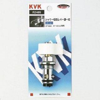 KVK シャワー切替レバー部一式<KF13GEC/KF14GEC等> PZ489