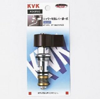 KVK シャワー切替レバー部一式<KF100G/KF100GYW等> PZKF5G