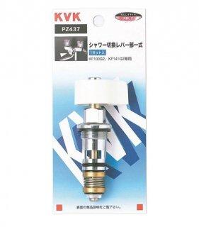 KVK シャワー切替レバー部一式<KF100G2/KF100G2Z等> PZ437