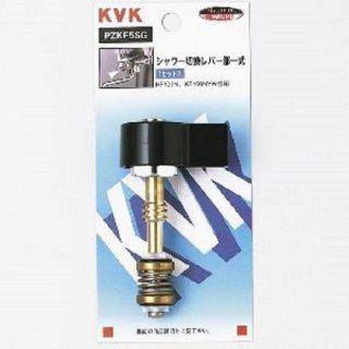 KVK シャワー切替レバー部一式<KF100N/KF100NYW等> PZKF5SG